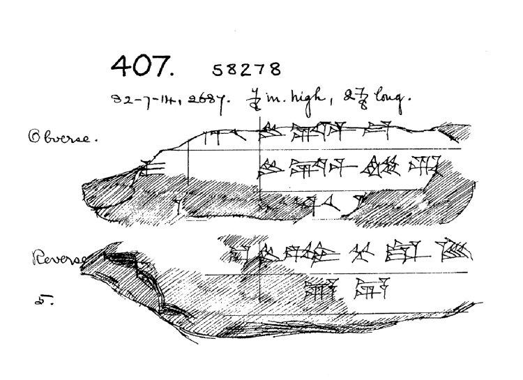 Вавилонская глиняная табличка